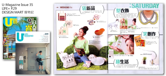 20121011 - XDesign on U-Magazine Issue 35